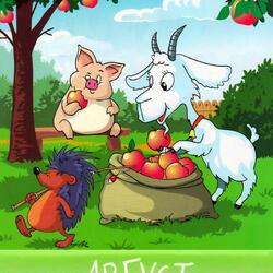 Пазл онлайн: Год козы. Август