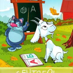 Пазл онлайн: Год козы. Сентябрь