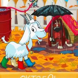 Пазл онлайн: Год козы. Октябрь