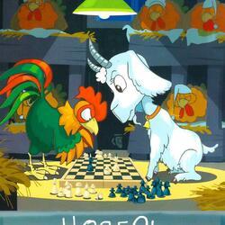 Пазл онлайн: Год козы. Ноябрь